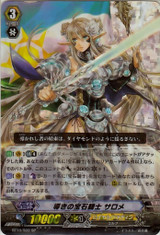 Leading Jewel Knight Salome SP BT10/S02