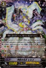 Oracle Queen, Himiko SP BT10/S04