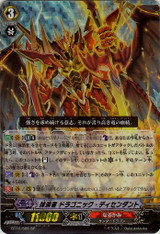 Eradicator, Dragonic Descendant SP BT10/S06