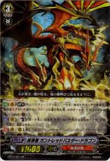 Eradicator, Gauntlet Buster Dragon SP BT10/S07