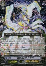 Oracle Queen, Himiko RRR BT10/004