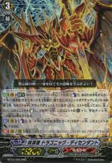Eradicator, Dragonic Descendant RRR BT10/006