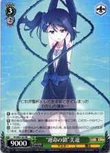 Chains of Fate Miyu PI/SE31-02 RR