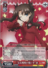 Gem Magic User Rin PI/S40-004 RR