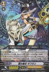 Witch of Wolves, Saffron R BT10/027