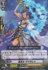 Battle Maiden, Tatsutahime R BT10/031