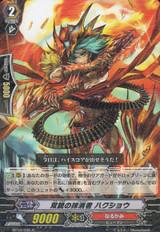 Twin Gun Eradicator Hakushou R BT10/035