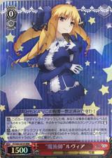 Magician Luvia PI/S40-001R RRR