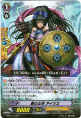 Goddess of the Shield, Aegis RR BT14/013