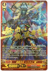 """Evil-eye Hades Emperor, Shiranui """"Mukuro"""" G-BT12/002 SGR"""