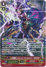 "Conquering Supreme Dragon, Dragonic Vanquisher ""VBUSTER"" G-BT12/S04 SP"