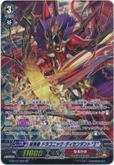 "Eradicator, Dragonic Descendant ""Sigma"" G-BT12/S05 SP"