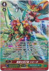 Midsummer Flower Princess, Lieta G-BT12/S08 SP