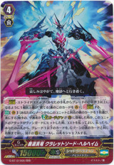 Supremacy True Dragon, Claret Sword Helheim G-BT12/005 RRR