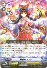 Battle Maiden, Mizuha R BT14/027
