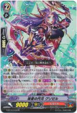 Strong Lightning Circular Blade, Gliselle G-BT12/018 RR