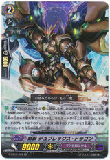Pulsar, Duplex Dragon G-BT12/022 RR