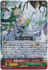 Governor Lily Maiden of Fertility G-BT12/023 RR