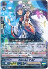 Rapport Miko, Nazuna G-BT12/028 R