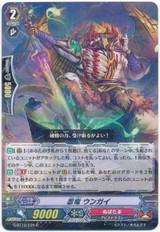 Stealth Dragon, Ungai G-BT12/035 R