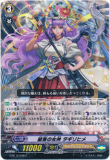 Goddess of Regimentation?, Tagirihime G-BT12/049 C