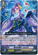 Remaining Moon Miko, Haruzuki G-BT12/050 C