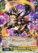 Garyuu: Houousouenshou: Power Hibiki SG/W52-010 U