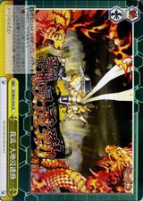 Garyuu: Daichishintoukei SG/W52-018 CR