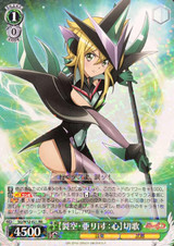 Rekkuu: Alice: Heart Kirika SG/W52-021 RR