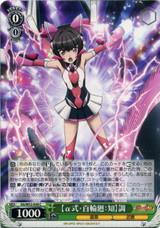 Alpha Shiki: Hyakurinne: Knowledge Shirabe SG/W52-036 C