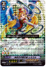 Prophecy Celestial, Ramiel SP BT11/S01