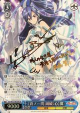 Ao no Issen: Meppa: Heart Tsubasa SG/W52-083SP SP