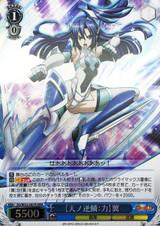 Ten no Gekirin: Power Tsubasa SG/W52-087R RRR
