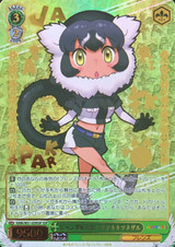 Ruffed Lemur, Jungle Life KMN/W51-039SSP SSP