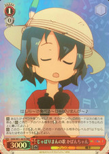 Kaban-chan, Song of Japari Bun KMN/W51-061R RRR