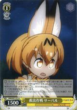 Serval, Rescue Operation KMN/W51-015 U
