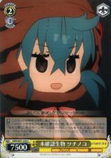 Tsuchinoko, Unidentified Mysterious Animal KMN/W51-030 C
