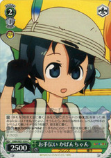 Kaban-chan, Helping Out KMN/W51-054 C