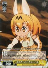 Serval, Extending Her Hand KMN/W51-T01 TD