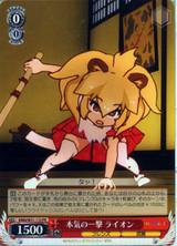 Lion, Serious Strike KMN/W51-115 PR