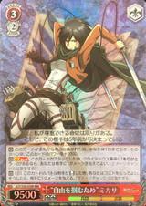 To Seize Freedom Mikasa AOT/S50-059R RRR