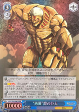 Second Coming Armored Titan AOT/S50-087S SR