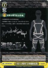 "Anti-Titan Gear ""Three Dimensional Maneuver Gear"" AOT/S50-020 U"
