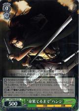 Until Death Hange AOT/S50-027 R