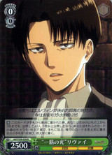 Ray of Light Levi AOT/S50-029 R
