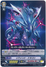 Rewind Dragon MB/078