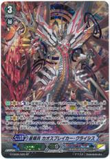 Star-vader, Chaos Breaker Crisis G-CB06/S05 SP
