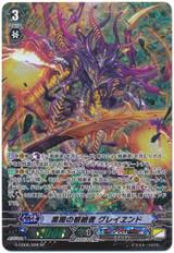 Darkjet Deletor, Greiend G-CB06/S06 SP
