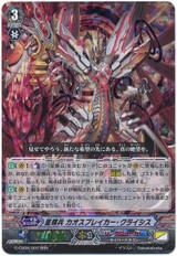 Star-vader, Chaos Breaker Crisis G-CB06/007 RRR