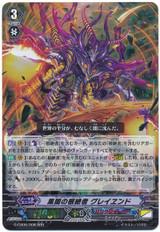 Darkjet Deletor, Greiend G-CB06/008 RRR